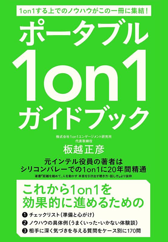 ポータブル1on1ガイドブック:1on1をする上でのノウハウがこの1冊に集結!Kindle版